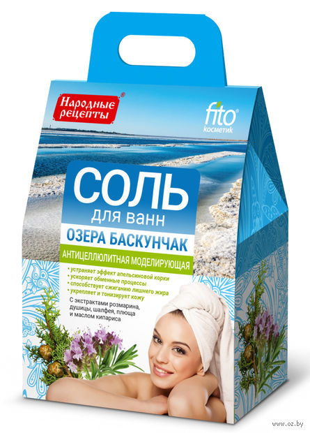 """Соль для ванн антицеллюлитная """"Озера Баскунчак"""" (500 г) — фото, картинка"""