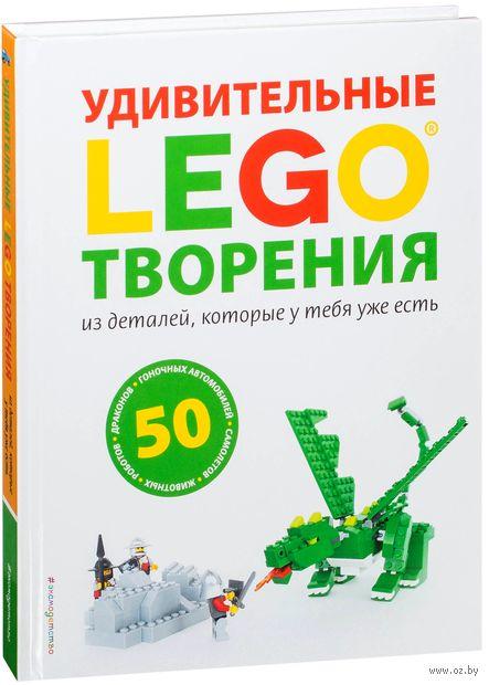 LEGO. Удивительные творения — фото, картинка