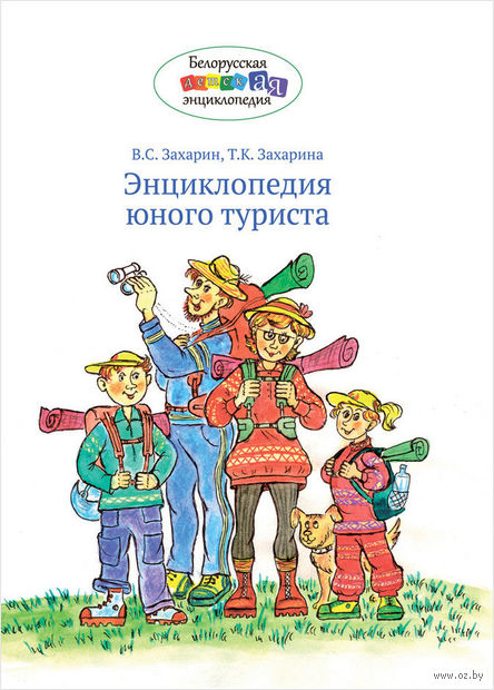 Энциклопедия юного туриста — фото, картинка
