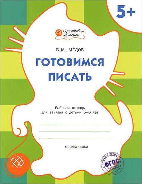 Готовимся писать. Рабочая тетрадь для занятий с детьми 5-6 лет — фото, картинка