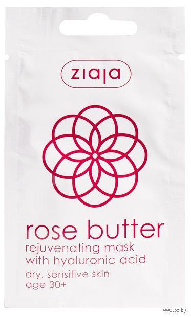"""Маска для лица """"Масло розы. Омолаживающая с гиалуроновой кислотой"""" (7 мл) — фото, картинка"""