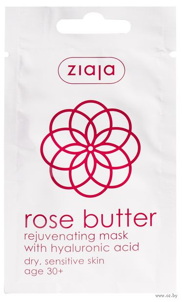 """Маска для лица """"Rose Butter. Омолаживающая с гиалуроновой кислотой"""" (7 мл) — фото, картинка"""