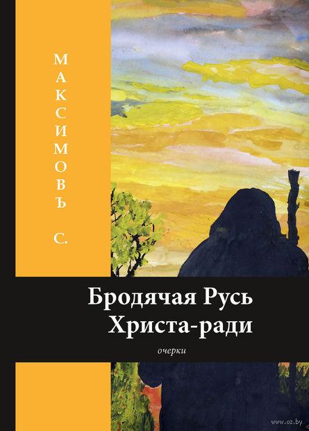 Бродячая Русь Христа-ради. Очерки — фото, картинка