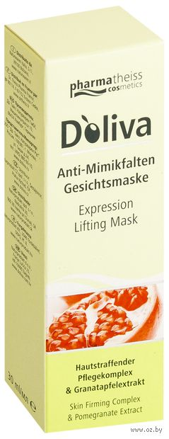 """Маска для лица """"Коррекция мимических морщин. С экстрактом граната"""" (30 мл) — фото, картинка"""