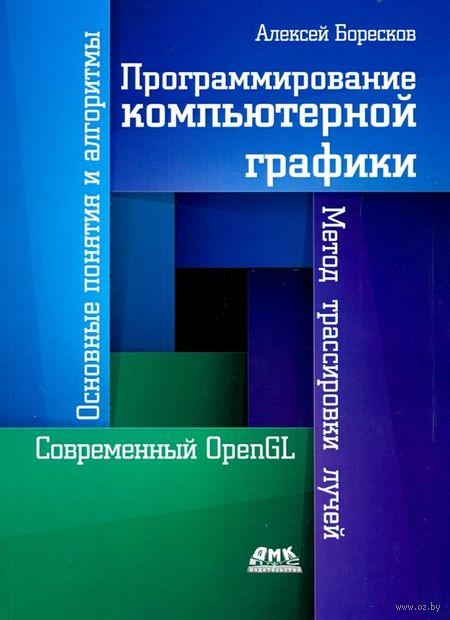 Программирование компьютерной графики. Современный OpenGL — фото, картинка