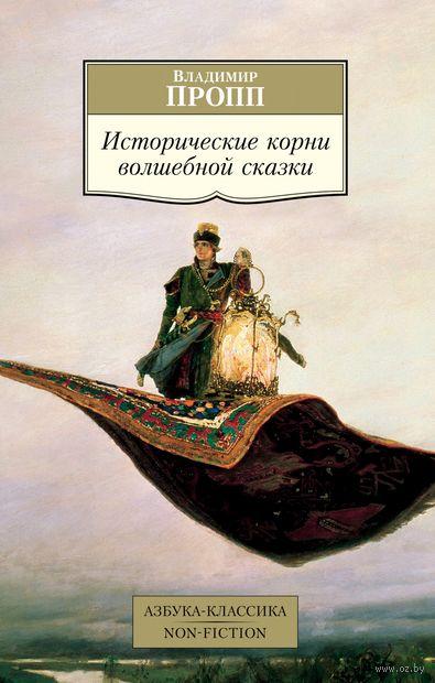 Исторические корни волшебной сказки — фото, картинка