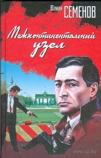 Межконтинентальный узел. Юлиан Семенов