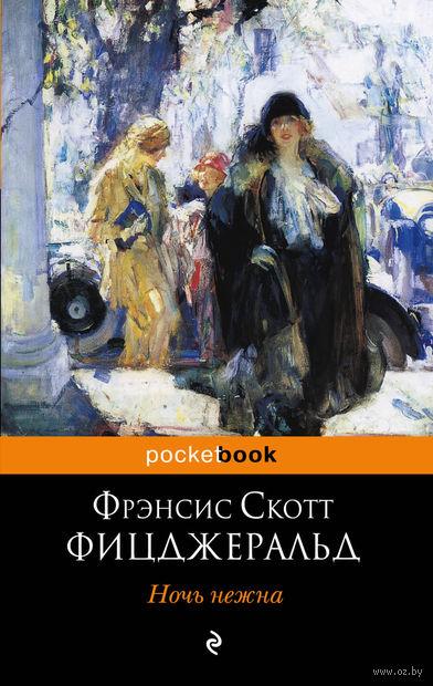Ночь нежна (м). Фрэнсис Скотт Фицджеральд