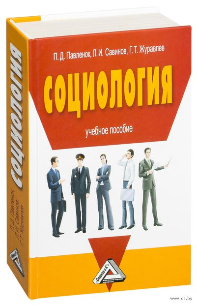 Социология. Петр Павленок, Леонид Савинов, Геннадий Журавлев