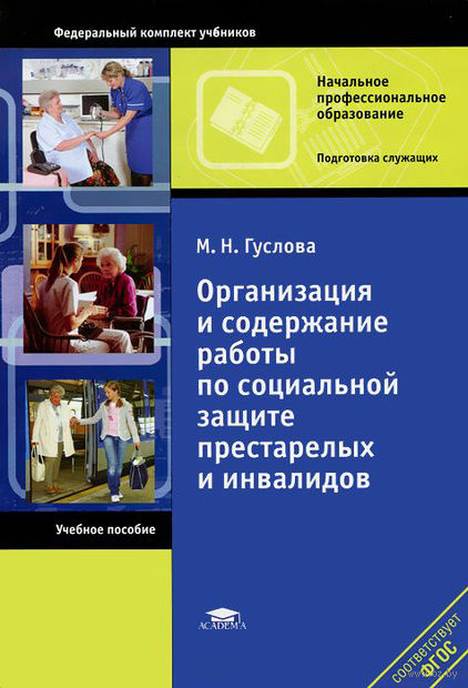 Организация и содержание работы по социальной защите престарелых и инвалидов. Маргарита Гуслова