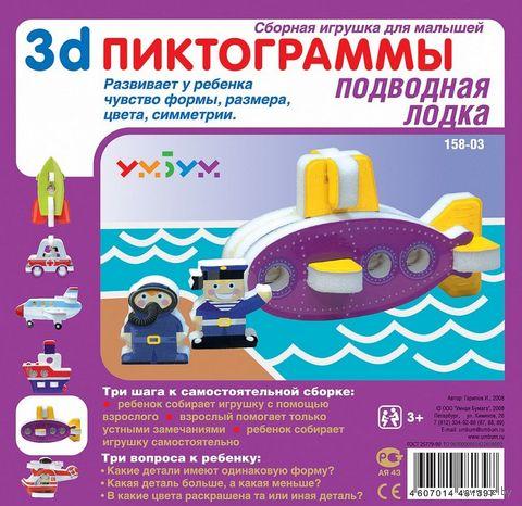 """Объемная пиктограмма """"Подводная лодка"""""""