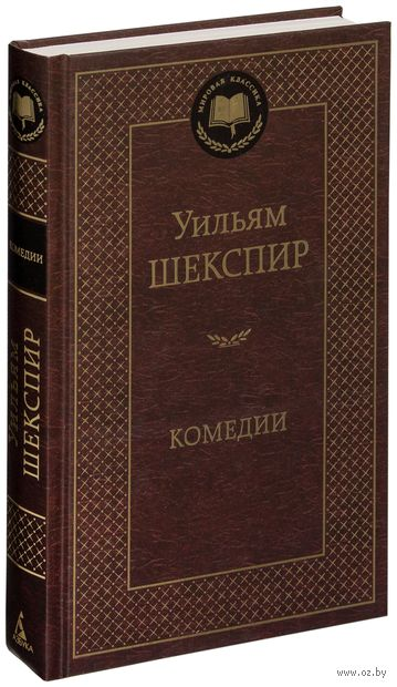 Комедии. Уильям Шекспир