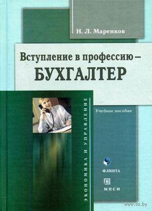 Вступление в профессию - бухгалтер. Н. Маренков