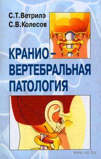Краниовертебральная патология. С. Ветрилэ, Сергей Колесов