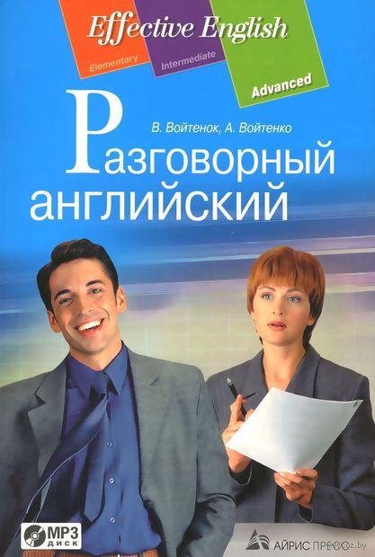 Разговорный английский: пособие по развитию устной речи (+ CD). Владимир Войтенок, Александр Войтенко