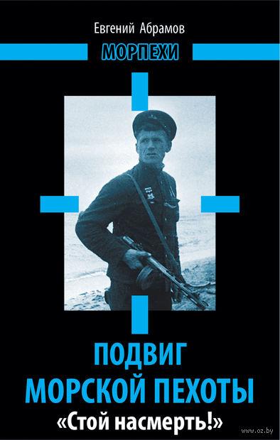 """Подвиг морской пехоты. """"Стой насмерть!"""". Евгений Абрамов"""