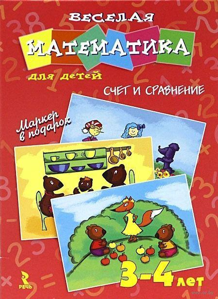 Веселая математика для детей 3-4 лет. Счет и сравнение (набор из 20 карточек + маркер). Ольга Юрченко