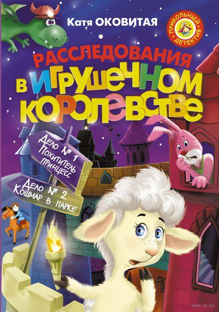 Расследования в Игрушечном королевстве. Катя Оковитая