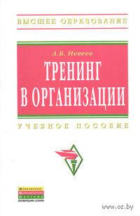 Тренинг в организации. А. Невеев