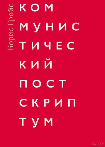 Коммунистический постскриптум. Борис Гройс