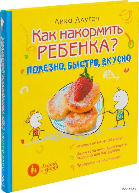 Как накормить ребенка. Лика Длугач