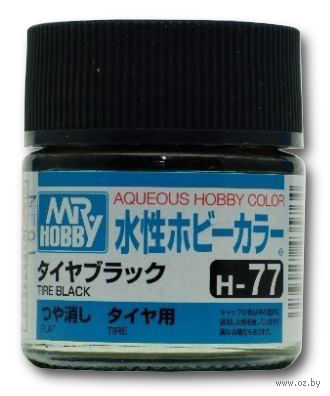 Краска Aqueous Hobby Color водоразбавляемая (tire black, H-77)