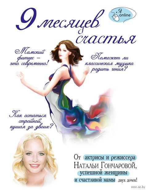 9 месяцев счастья. Наталья Гончарова