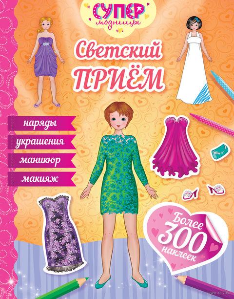 Светский прием. Наталья Малофеева