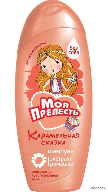 "Шампунь для волос ""Карамельная сказка"" (250 мл)"