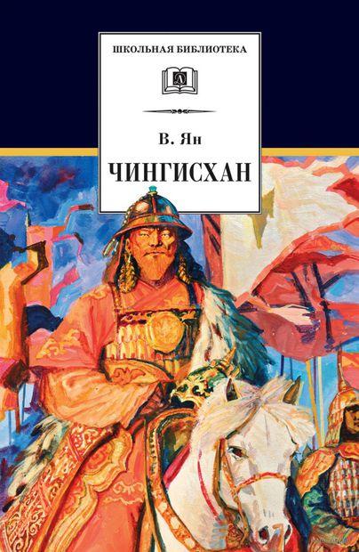 Чингисхан. Василий Ян