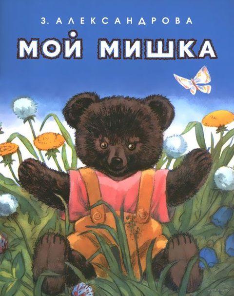 Мой мишка. Зинаида Александрова