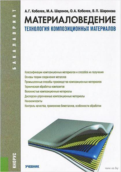 Материаловедение. Технология композиционных материалов — фото, картинка