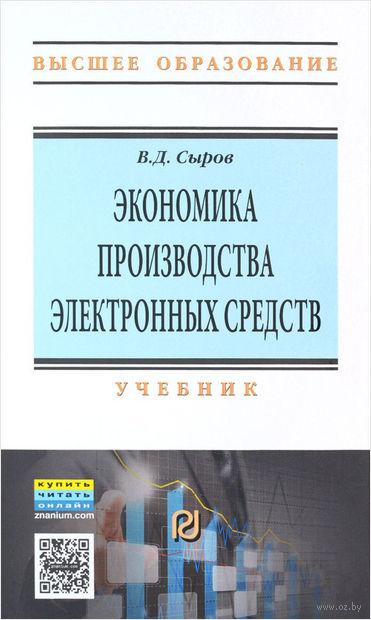 Экономика производства электронных средств. Владимир  Сыров