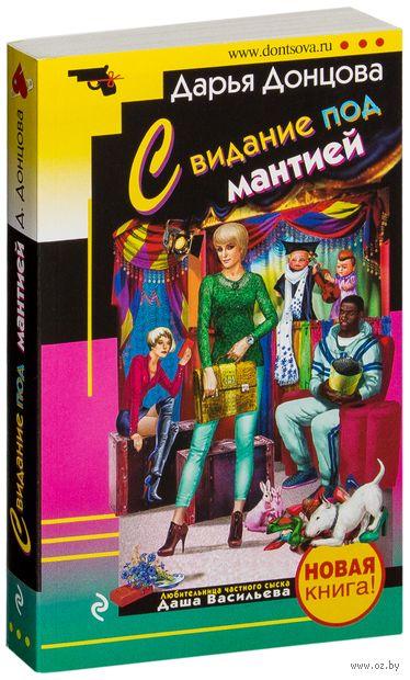 Свидание под мантией (м). Дарья Донцова