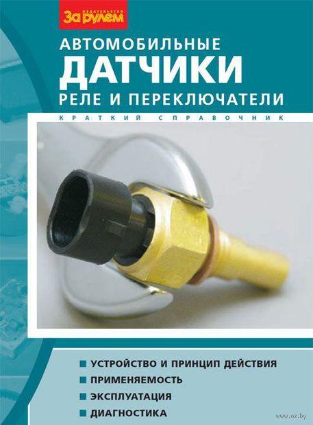 Автомобильные датчики, реле и переключатели. Краткий справочник