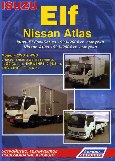 Isuzu Elf, Nissan Atlas. Isuzu Elf / N-Series 1993-2004 гг. Nissan Atlas 1999-2004 гг. Устройство, техническое обслуживание и ремонт — фото, картинка