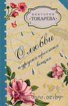 О любви и других простых вещах. Виктория Токарева