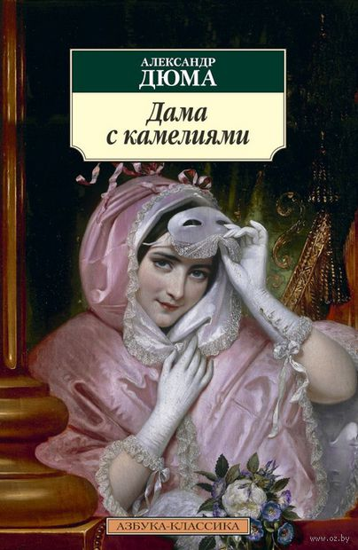 Дама с камелиями (м) — фото, картинка