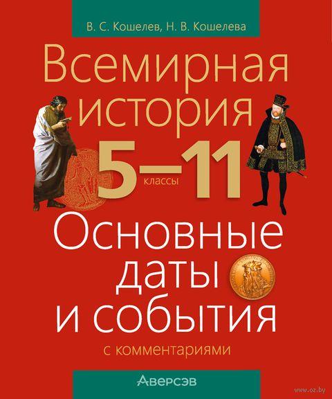 Всемирная история. 5-11 классы. Основные даты и события с комментариями — фото, картинка