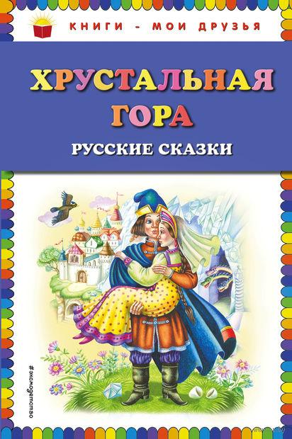 Хрустальная гора. Русские сказки — фото, картинка