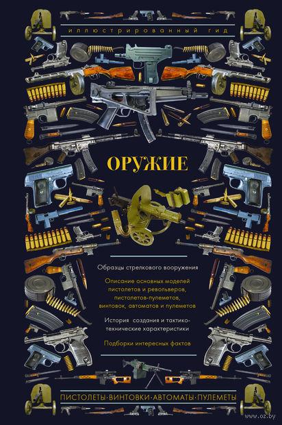 Оружие — фото, картинка