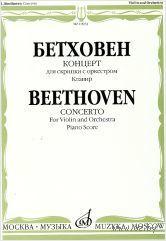 Бетховен. Концерт для скрипки с оркестром. Клавир — фото, картинка