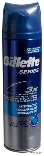 "Гель для бритья Gillette Series Moisturizing ""Увлажняющий"" (200 мл)"