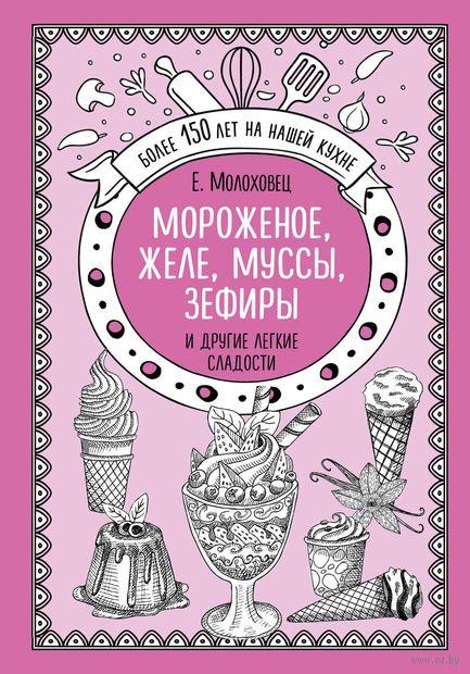 Мороженое, желе, муссы, зефиры и другие легкие сладости — фото, картинка