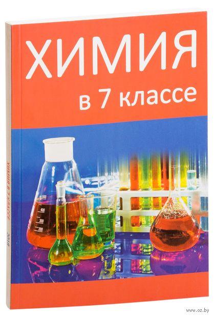 Химия в 7 классе — фото, картинка