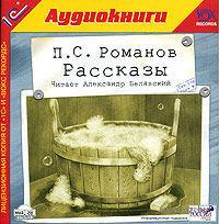 Рассказы. Пантелеймон Романов