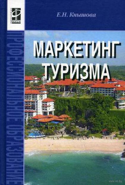Маркетинг туризма. Елена Кнышова