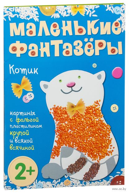 Котик (набор из 8 карточек) — фото, картинка