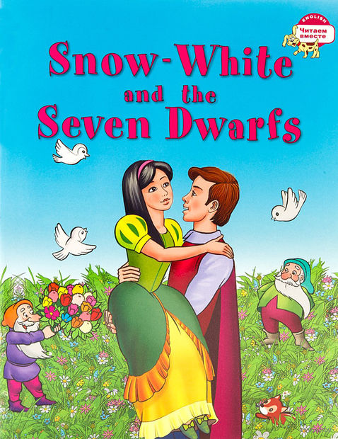 Snow-White and the Seven Dwarfs. Н. Наумова