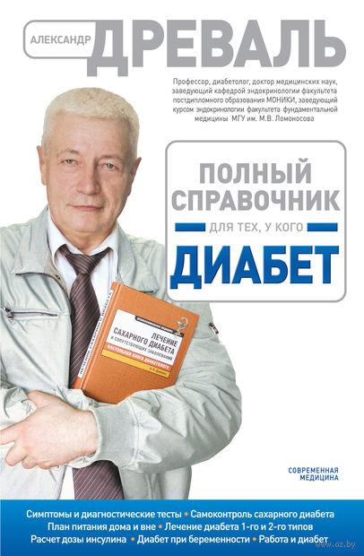Полный справочник для тех, у кого диабет. А. Древаль